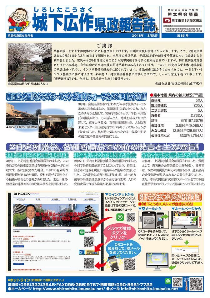 城下広作県政報告誌第85号1面