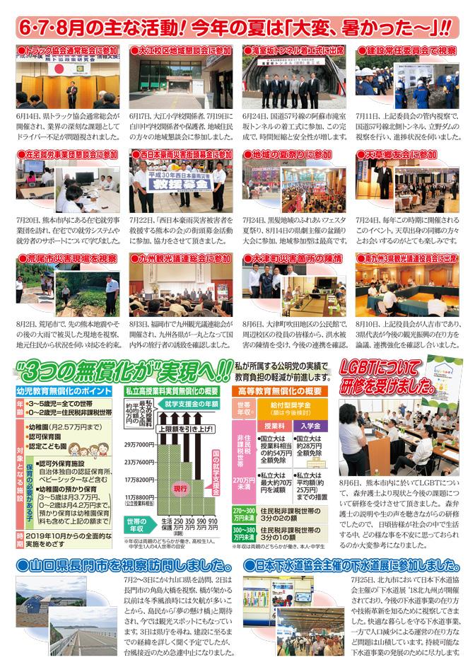 城下広作県政報告誌第87号2面