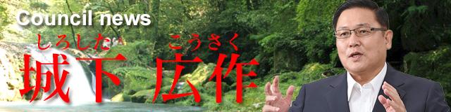 城下広作県政報告誌
