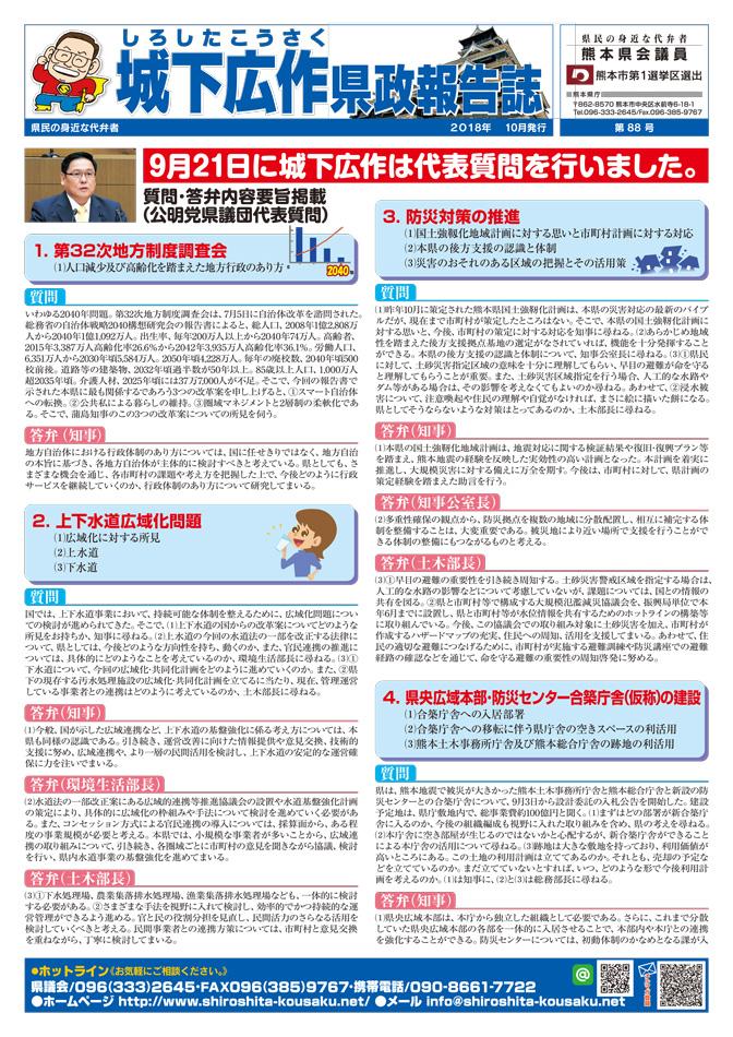 城下広作県政報告誌第88号1面