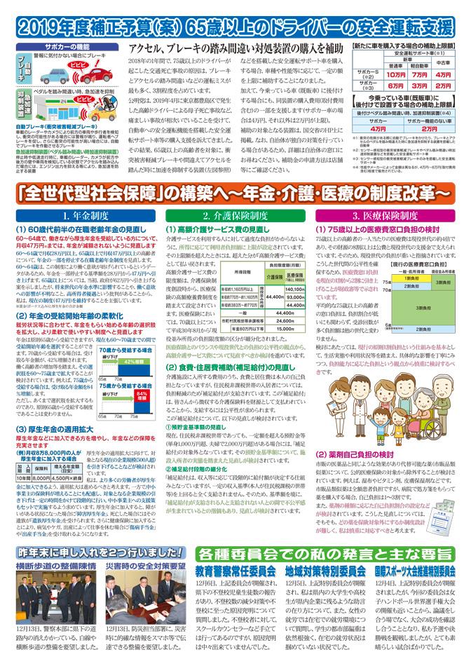 城下広作県政報告誌第90号2面