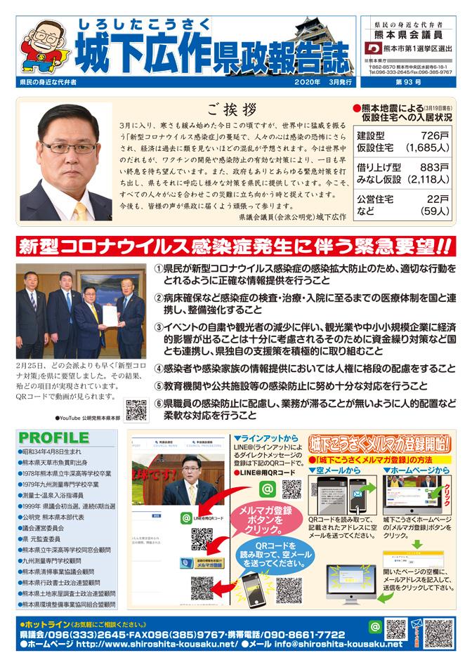 城下広作県政報告誌第93号1面
