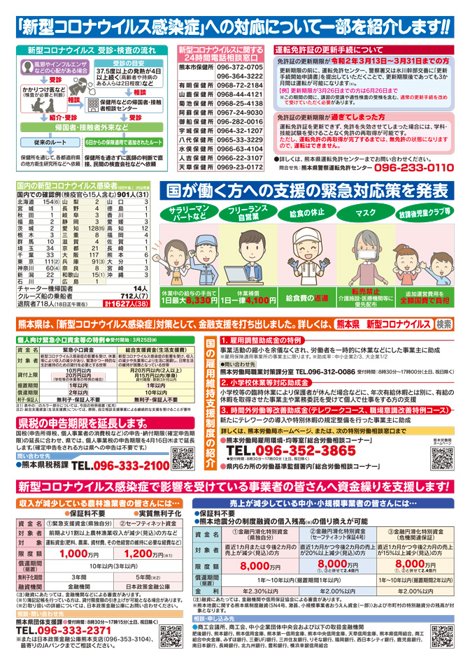 城下広作県政報告誌第93号2面