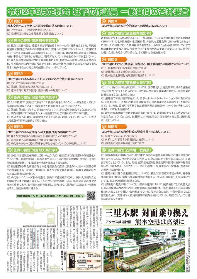城下広作県政報告誌第94号2面