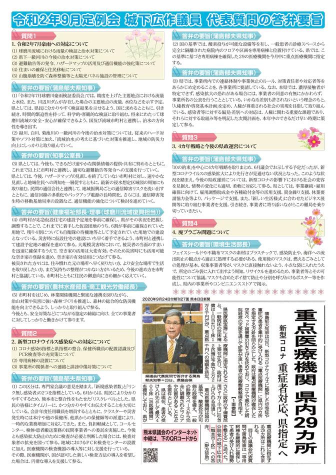 城下広作県政報告誌第95号2面