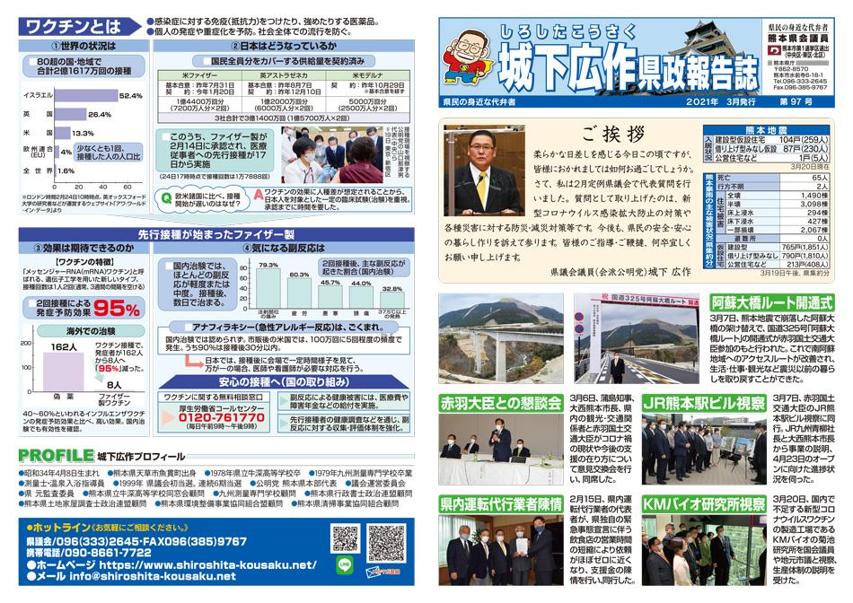 城下広作県政報告誌第97号1面